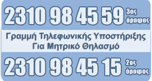 right home helpline