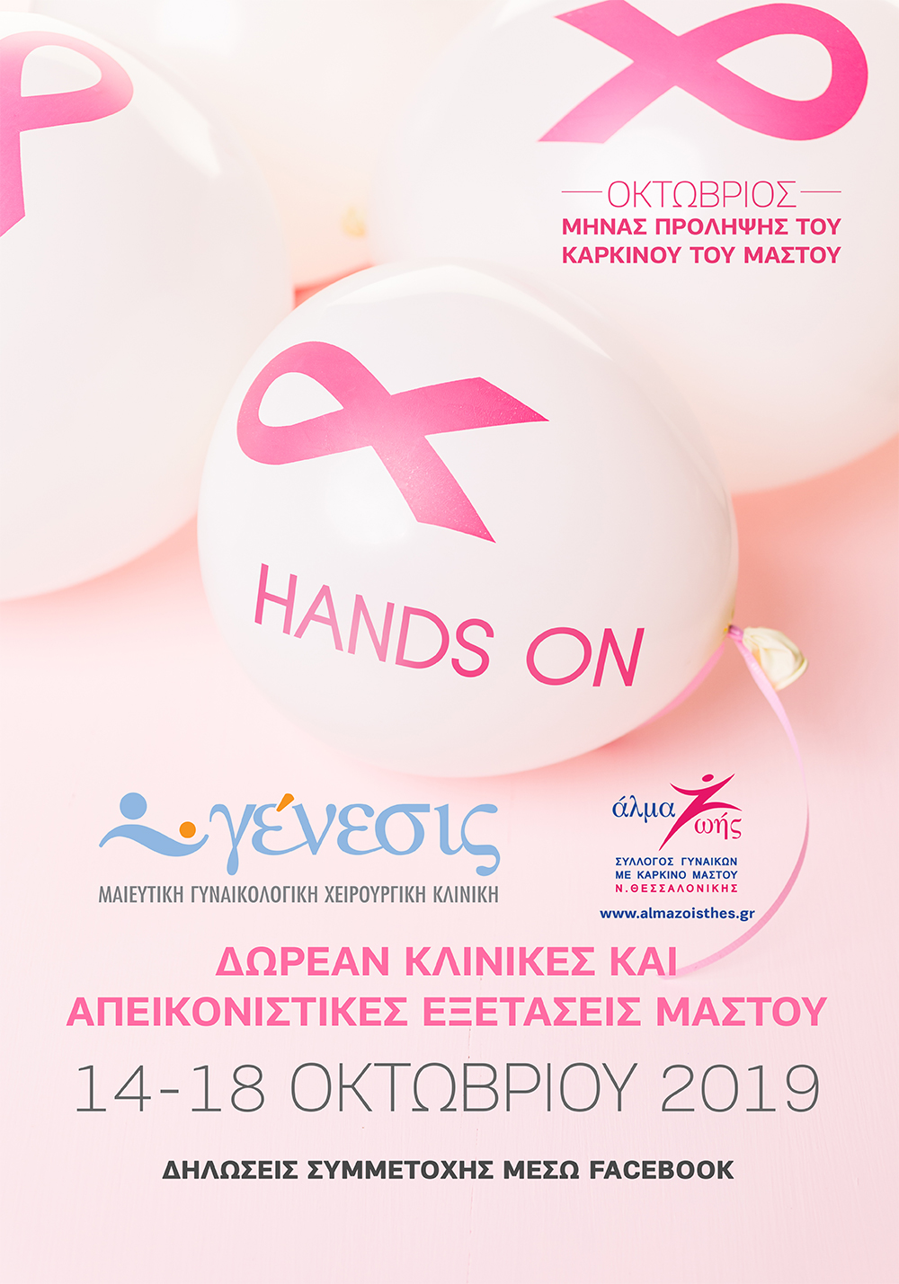 BREAST POSTER oktovrios2019